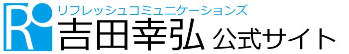 リフレッシュコミュニケーションズ 吉田幸弘公式サイト