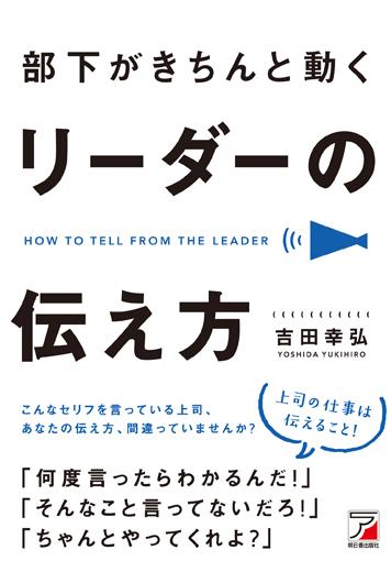 部下がきちんと動くリーダーの伝え方(吉田幸弘)