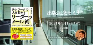 吉田幸弘★出版記念オンラインセミナー『テレワークで人を動かすリーダーのメール術』
