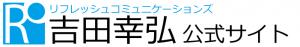 管理職・リーダー研修のリフレッシュコミュニケーションズ 吉田幸弘公式サイト