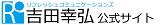 吉田幸弘_リフレッシュコミュニーケーションズ